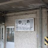 20100327_trip_hita