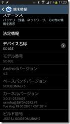 device-2014-09-05-112320