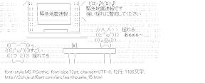 [AA]地震 TV