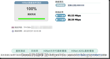 speed.hinet.net-FTTH_AP_thumb12