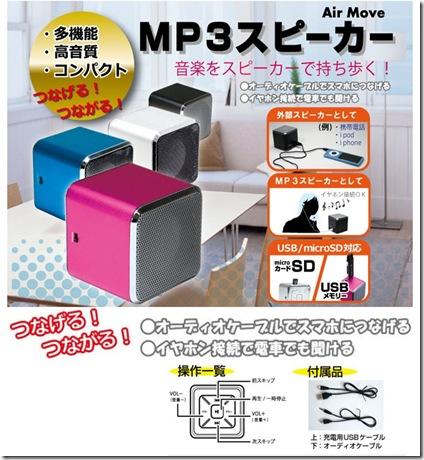 TMY MP3スピーカー AirMove SB-S293
