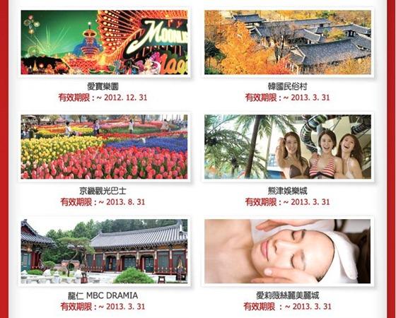 韓國觀光公社(2)