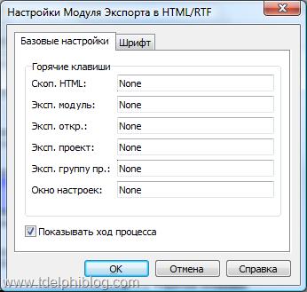 Настройки модуля экспорта в HTML/RTF