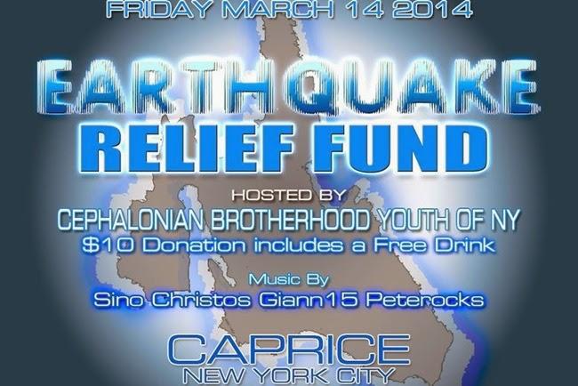 Η κεφαλονίτικη νεολαία της Νέας Υόρκης μάζεψε χρήματα για τους σεισμόπληκτους