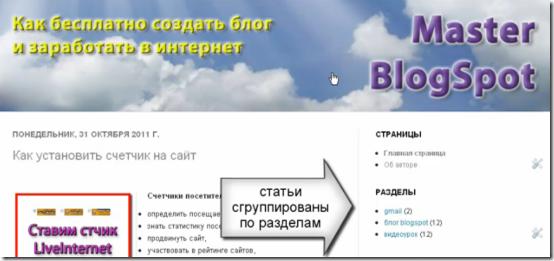 добавляем разделы в блог
