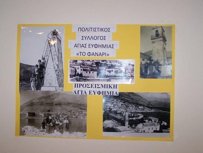 Εκδήλωση του Πολιτιστικού Συλλόγου Αγίας Ευφημίας «Το Φανάρι» (φωτογραφίες)