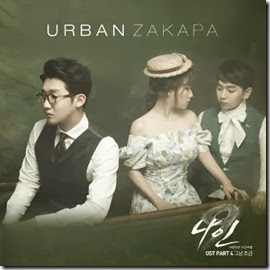 URBAN ZAKAPA - JUST A LITTLE BIT