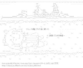 [AA]チルノは艦これの海に散った (東方)
