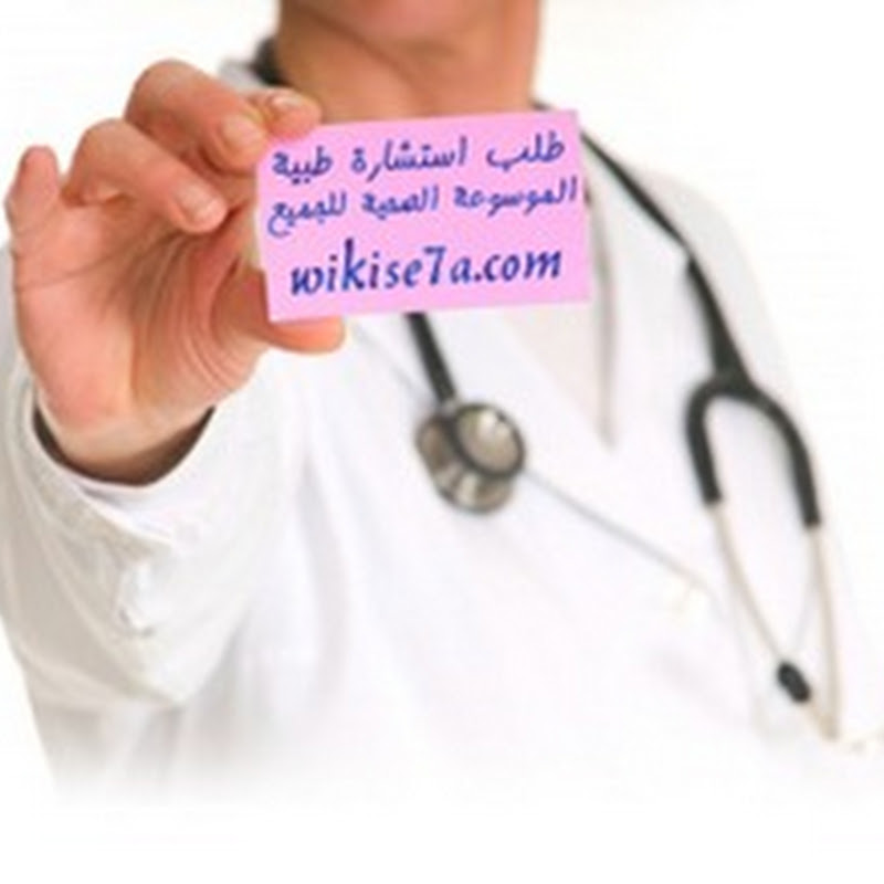 اسئلة صحية تهمك واجاباتها - 1