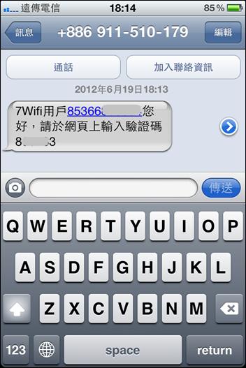 7-WiFi免費上網服務帳號申請_Step2