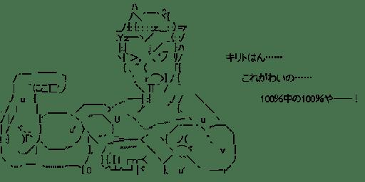 キバオウ (ソードアート・オンライン)
