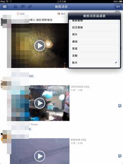 facebook ipad-03