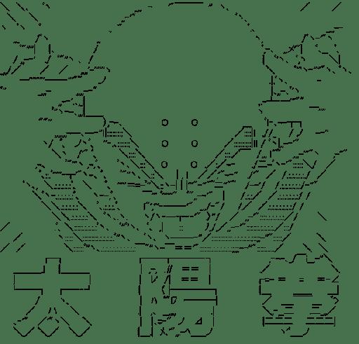 クリリン「太陽拳」(ドラゴンボール)