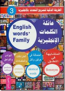 عائلة الكلمات الإنجليزية