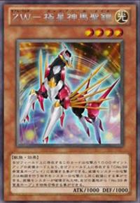 300px-ZWSleipnirMail-JP-Anime-ZX