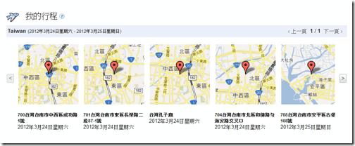 google latitude-02