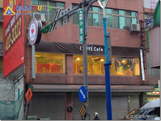 I LOVE Cafe艾樂咖啡親子餐廳