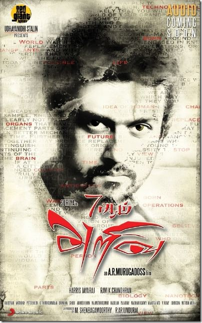 7am-Arivu movie poster5