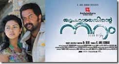 Aakashathinte-Niram-Movie-Poster