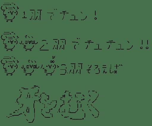 3羽そろえば牙をむく(タイバニ風?)