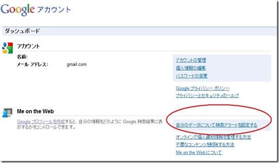 google_meon_02