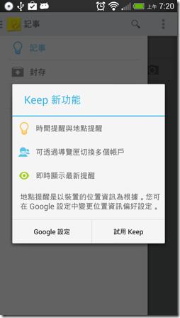 google keep-05