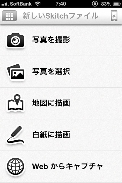 13skitch20iphoneapp