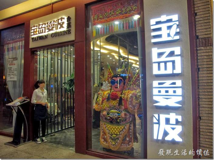上海-寶島曼波。上海寶島曼波台菜餐廳,門口還特地擺了一尊三太子,顯示台味十足。