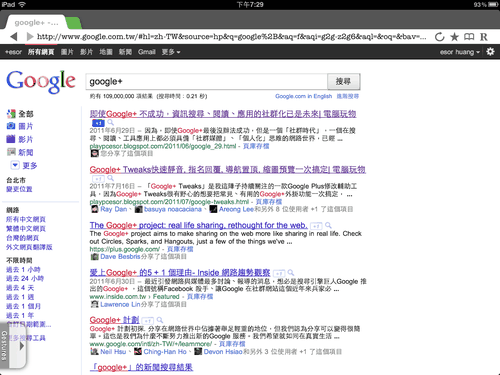 google search tablet-05
