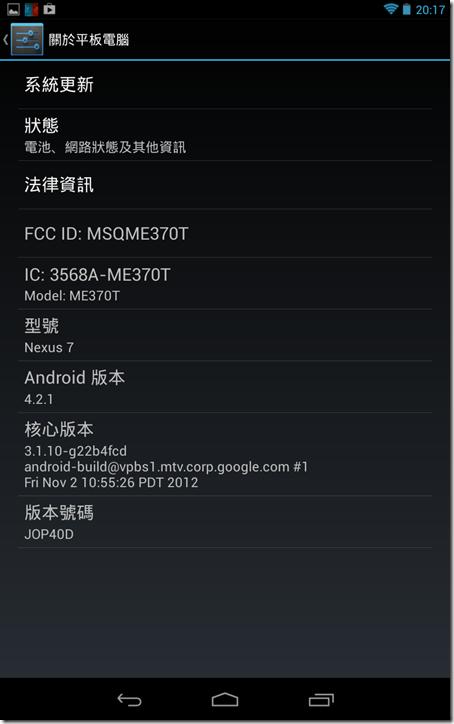 Screenshot_2012-12-16-20-17-34