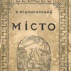 Pidmogilniy_Book_01.jpg