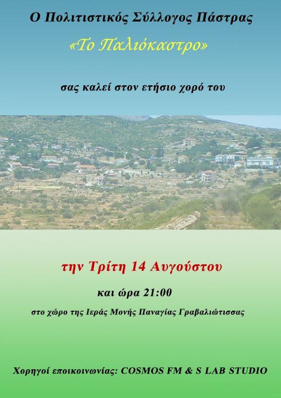 Πανηγύρι στην Πάστρα την παραμονή της Παναγίας (14-8-2012)