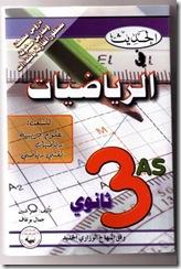 كتاب الحديث في الرياضيات