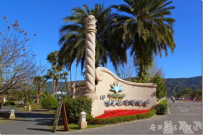 花蓮-理想大地渡假村。進入花蓮理想大地渡假飯店時的門口招牌。