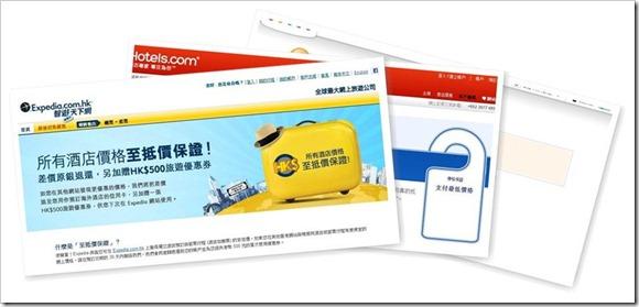 Agoda網站訂房省錢方法