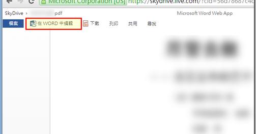 OneDrive: PDF 轉 Word 支援中文的最佳線上免費軟體