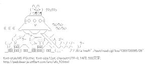 [AA]UFO 町 破壊 クマー