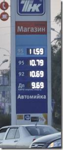 029-prix des carburants Ukraine