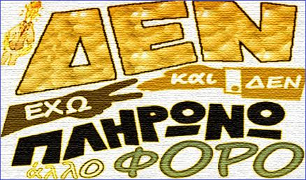 10-logoi-gia-na-min-pliroso-forougggnnns