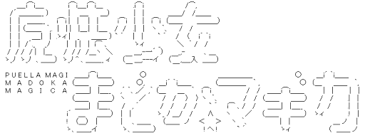 ロゴ(魔法少女まどか☆マギカ)