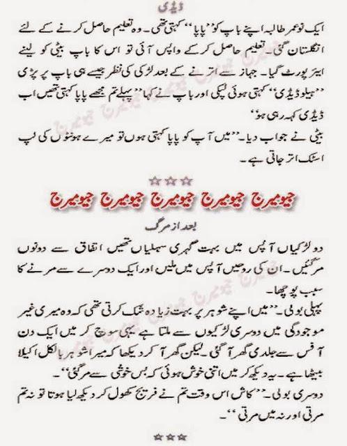 Urdu Lateefey New -  -