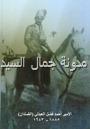 الشاعر الأمير أحمد فضل العبدلي القمندان