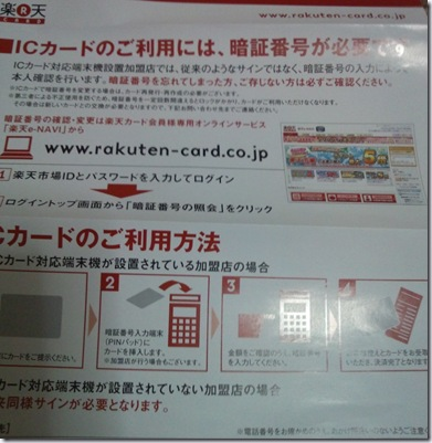 rakuten_credit_update