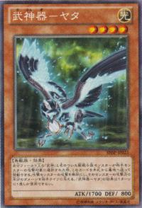 BujinRelicYata-SHSP-JP-OP
