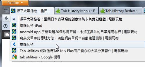 Tab History Menu-01