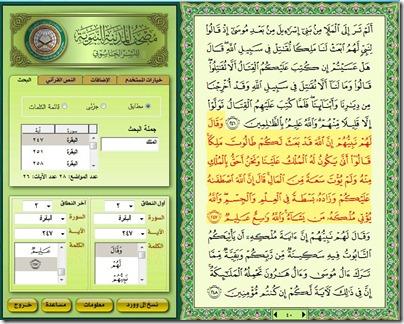insert-Quran text-
