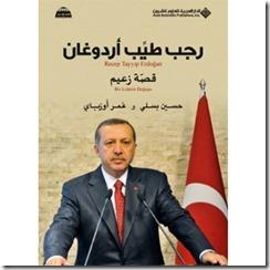 رجب طيب اردوغان قصة زعيم