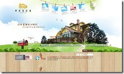 網頁設計 弗萊堡莊園 1