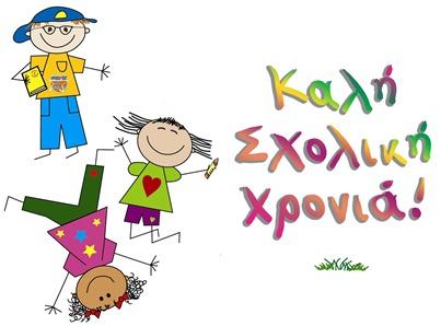 Kindergarten-jpg