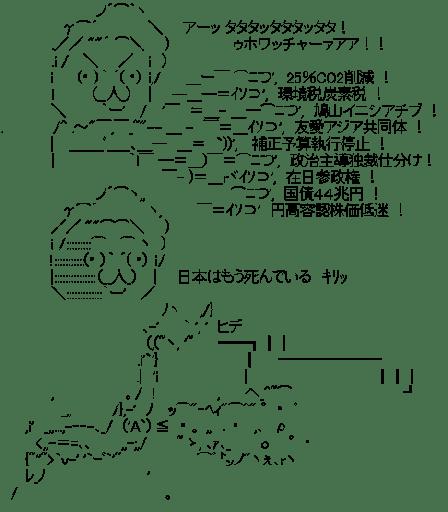 吹いた日本(鳩山やる夫)